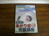 あがり症克服講座DVD.JPG